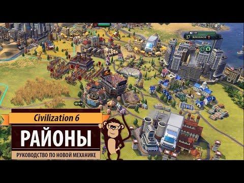 Районы в Sid Meiers Civilization VI. Руководство с разбором новой механики.