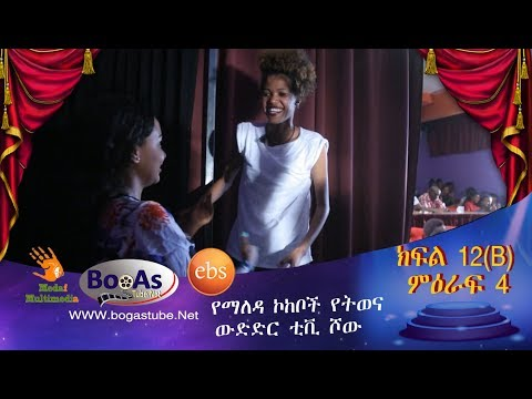 Ethiopia Yemaleda Kokeboch Acting TV Show Season 4 Ep 12B