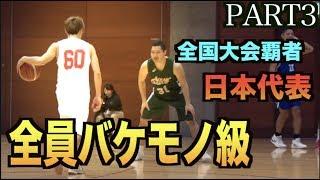 Video 【バスケ】ともやんALLSTARvs現役大学生ALLSTARのガチ5on5!! part3 basketball MP3, 3GP, MP4, WEBM, AVI, FLV Januari 2019