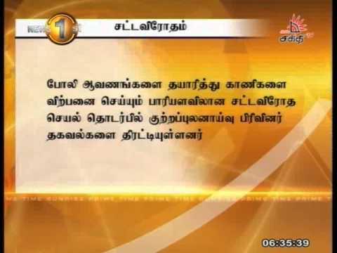 Morning News  Sri lanka Tamil News 17-04-2015 Shakthi TV