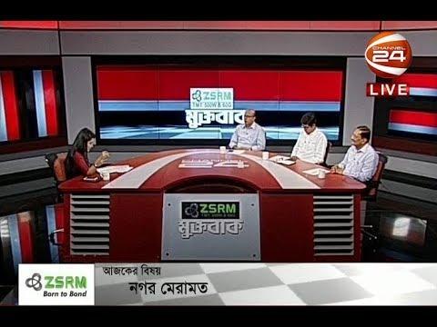 মুক্তবাক | নগর মেরামত | 20 March 2019