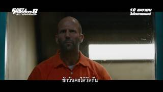 Nonton Fast & Furious 8  -  Clip 2 (ซับไทย) Film Subtitle Indonesia Streaming Movie Download