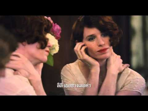 ตัวอย่างหนัง - The Danish Girl (Official Trailer Sub-Thai)
