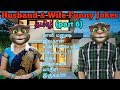 Husband and wife Funny Jokes(Part 6)Tamil | Taing Tom Version