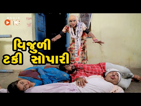 Vijuli Taki Sopari  |  Gujarati Comedy | One Media | 2020