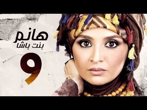 مسلسل هانم بنت باشا - بطولة حنان ترك -الحلقة التاسعة  Hanm Bnt Basha - Hanan Tork - Ep 09 - HD