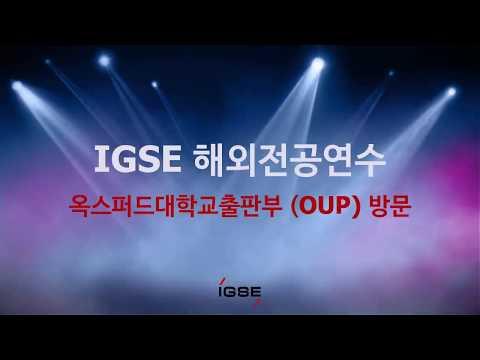 국제영어대학원대학교 (IGSE) 해외전공연수, #3 (옥스퍼드대학교출판부, OUP, 방문)