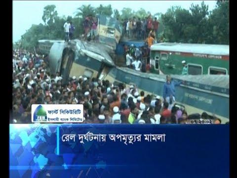 কসবায় রেল দুর্ঘটনায় অপমৃত্যুর মামলা | ETV News