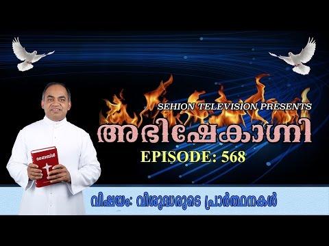 Abhishekagni I Episode 568