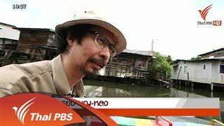 วาระประเทศไทย - ฟื้นคลองลาดพร้าวเป็นเส้นทางเดินเรือ