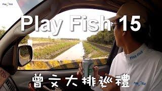 Video Play Fish 15, Snakehead at 70970 Taiwan 曾文大排巡禮 MP3, 3GP, MP4, WEBM, AVI, FLV Juli 2018