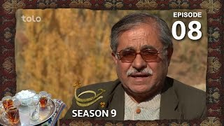 Chai Khana - Season 9 - Ep.8