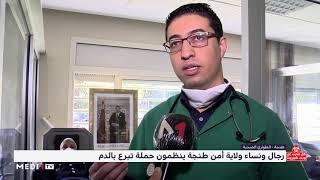 رجال ونساء ولاية أمن طنجة ينظمون حملة تبرع بالدم