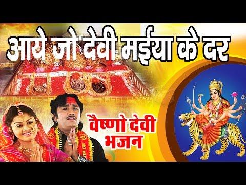 Video Maiya Ka Mandir ||  Aaye Jo Devi Maiya Ke Dar || New Vaishno Mata Bhajan || Tanushree #Ambey Bhakti download in MP3, 3GP, MP4, WEBM, AVI, FLV January 2017