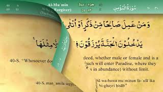 040   Surah Ghafir by Mishary Al Afasy Quran English Subtitles