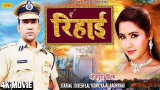 Video Rihai    Dinesh lal Yadav    Kajal Raghwani    Full HD Bhojpuri Movies 2018   @Chanda MP3, 3GP, MP4, WEBM, AVI, FLV Januari 2019