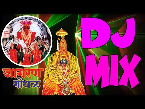 Video जागरण (डी.जे. मिक्स) - गोंधळ || DJ MIX JAGRAN-GONDHAL - MARATHI REMIX SONGS - 2017 download in MP3, 3GP, MP4, WEBM, AVI, FLV January 2017