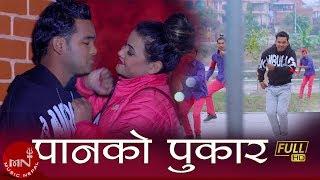 Paan Ko Pukara- Narayan Lohani & Reshma Gadal