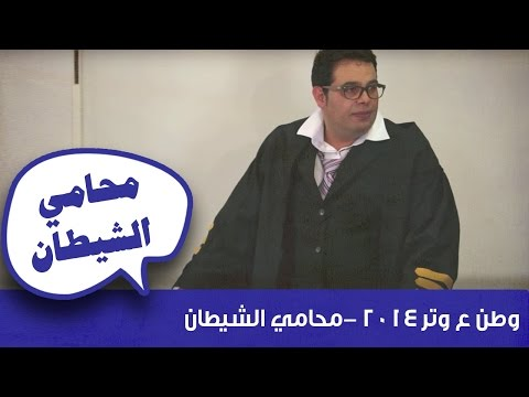 وطن ع وتر 2014 - محامي الشيطان