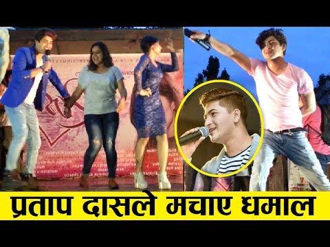 (प्रताप दासले मचाए धमाल, गाए बबाल गीत | Nepal Idol PRATAP DAS - Live Performance - Duration: 9 minutes, 10 seconds.)