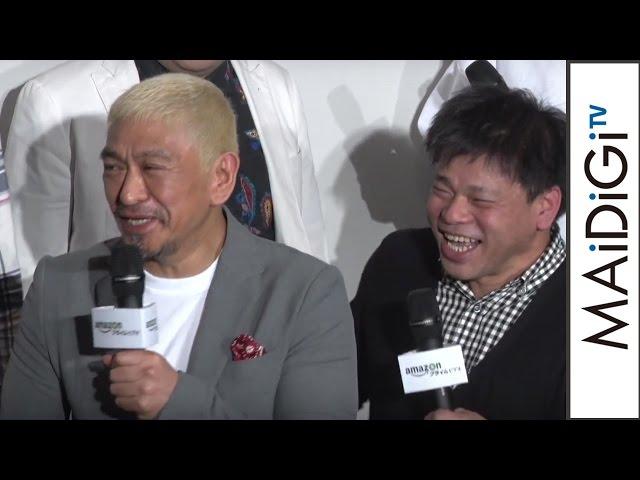 松本人志も苦笑 ジミー大西がまさかのネタバレ? 「『ドキュメンタル』Amazonプライム・ビデオ配信」記念イベント1