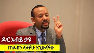 WATCH - Dr Abiy Ahmed