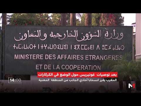 المغرب ينسحب من منطقة الكركارات