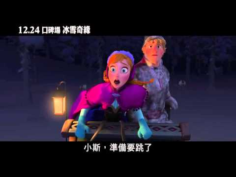 【冰雪奇緣】大野狼追追追篇,2013/12/27上映