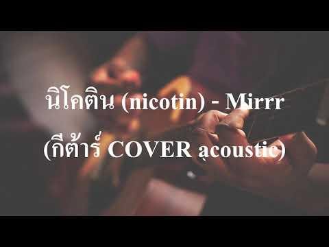 นิโคติน (nicotin) - Mirrr (กีต้าร์ COVER acoustic เนกึนซอกสไตล์)