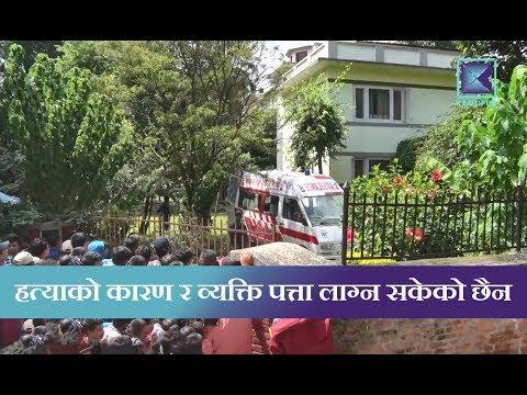 (Kantipur Samachar | पूर्व राजदूत केशवराज झा को आफ्नै निवासमा हत्या - Duration: 64 seconds.)