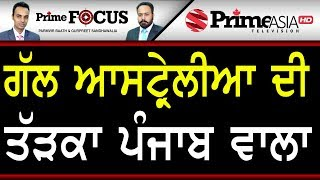 Video Prime Focus ⚫ (458) || Leaders Are Changing Their Parties Ahead Of Elections MP3, 3GP, MP4, WEBM, AVI, FLV April 2019