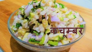 Kachumber is a Salad Dish and It is very  Simple and Easy to make.Kachumber is used as a salad side Dish and It is very Tasty...So Watch it.....and Make Tasty Kachumber Salad.........Don't Forget - LIKE ! SHARE ! SUBSCRIBED ! COMMENT My Channel Link ----------https://www.youtube.com/channel/UCIZ3s4xkIz5BwDb3bsnvzvA