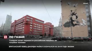 Газпром хочет перевести российские машины на голубое топливо