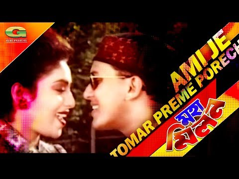 Video Ami Je Tomar Preme Porechi | ft Salman Shah , Shabnur | Kanak Chapa & Khalid Hasan Milu | Moha Milon download in MP3, 3GP, MP4, WEBM, AVI, FLV January 2017