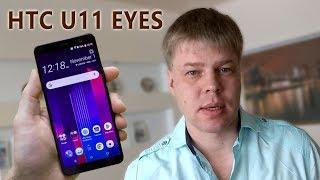 HTC U11 EYES. Хорошая камера. Сравнение с Samsung Galaxy S8