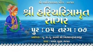 Haricharitramrut Sagar Katha Audio Book Pur 5 Tarang 07