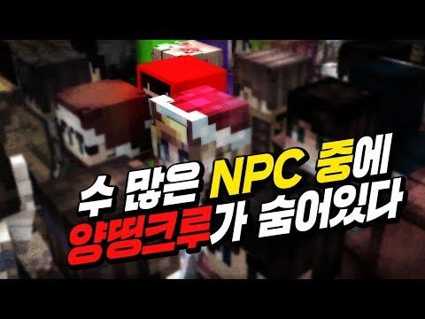 Download 수 많은 NPC 중에 양띵크루가 숨어있다! '하이픽셀 미니게임' 4편 (숨바꼭질) - 마인크래프트 HD Mp4 3GP Video and MP3