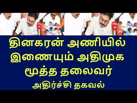 admk main leader join ttv team shocking|tamilnadu political news|live news tamil