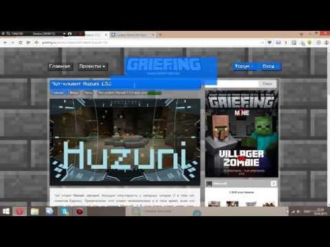 скачать чит huzuni для майнкрафт 1.5.2