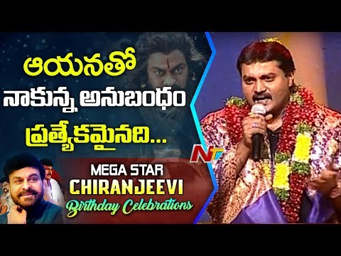 Actor Sunil Speech At Megastar Chiranjeevi 63rd Birthday Celebrations | NTV (видео)