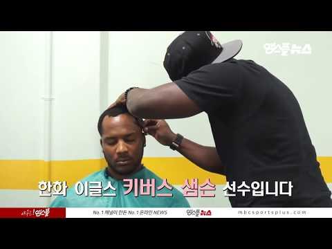 Hair salon - [2018 KBO] 잠실구장에 미용실이? 한화 샘슨의 이발현장 공개(Hanwha Sampson's haircut)  20180520
