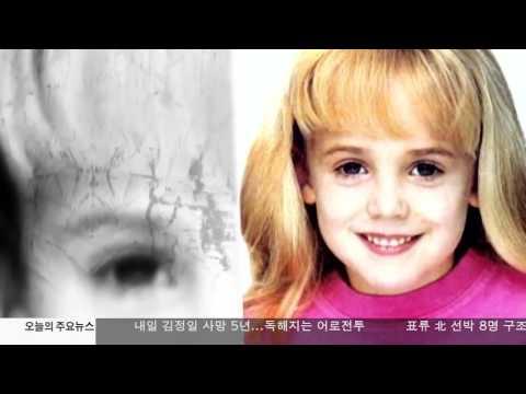 램지 '유괴살인' DNA 재검사 12.15.16 KBS America News