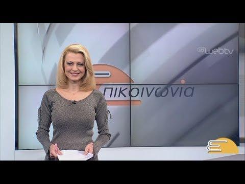 Τίτλοι Ειδήσεων ΕΡΤ3 10.00 | 19/12/2018 | ΕΡΤ