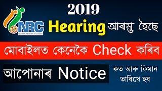 Nrc hearing check /Check your nrc hearing / NRC hearing notice 2019