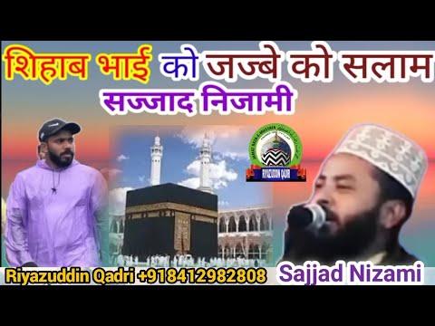 Video Sajjad Nijami Dil Me Jamal E Gumbade Khajra Basa Ke Dekh दिल में जमाले ले गुंबदे खजरा बसा के देख download in MP3, 3GP, MP4, WEBM, AVI, FLV January 2017