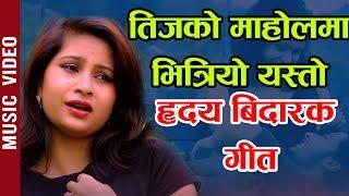 Aafhai Pachhi Pare - Kala Gurung & Khem Century