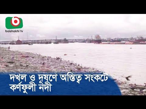 দখল ও দূষণে অস্তিত্ব সংকটে কর্ণফুলী নদী   Karnaphuli River Pollution