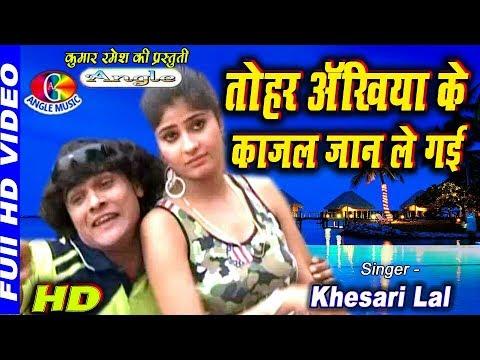 Tohar Akhiya Ke Kajal Jaan Le Gail तोहार अँखिया के काजल जान ले गईल # Khesari lal & Neha Shree