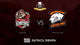 Empire vs VirtusPro, Mr.Cat Invitational, game 3 [Adekvat, LightOfHeaven]