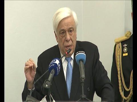 Π. Παυλόπουλος: «Μεγαλουργούμε μόνον ενωμένοι μπροστά στις μεγάλες δυσκολίες και προκλήσεις»